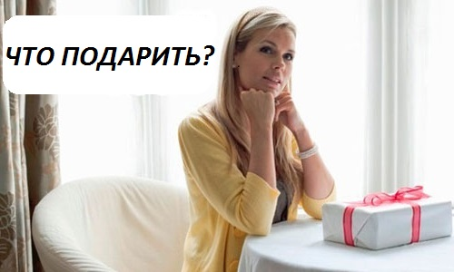 idei-podarkov-na-23-fevralya