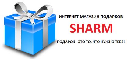 """Интернет-магазин подарков """"SHARM"""" Logo"""